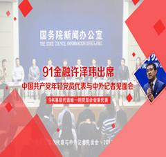 许泽玮参加中国共产党基层年轻党员代表中外记者见面会  为实现中国梦贡献青春力量