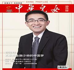 团中央主管杂志《中华儿女》封面报道许泽玮:互联网金融少帅的中国梦