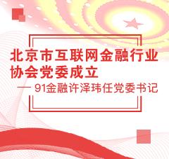 北京市互联网金融行业协会党委成立   91金融许泽玮任党委书记