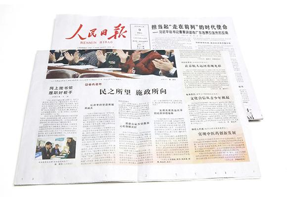 《人民日报》两会特刊报道91科技集团许泽玮:政府工作报告让我感受到国家将改革进行到底的决心