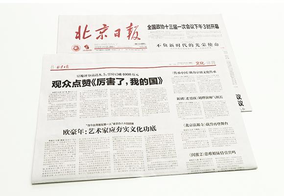 《北京日报》报道北京市人大代表许泽玮组织91科技集团员工观看《厉害了,我的国》感受国家力量 激发爱国意识