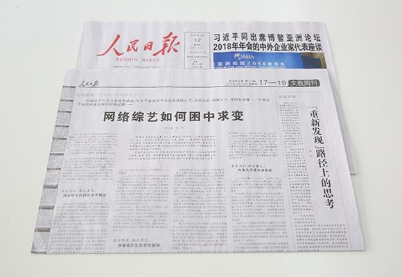 《人民日报》报道91科技集团许泽玮:合家欢式的大众节目在未来将大有作为