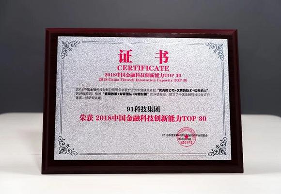 91科技集团荣获2018中国金融科技创新能力TOP30 、中国金融科技品牌价值TOP50两项大奖 不断追求创新打造品牌核心竞争力