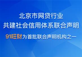 """91金融等27家企业发布""""北京市网贷行业共建社会信用体系联合声明""""共建社会信用体系推动网贷行业规范健康发展"""