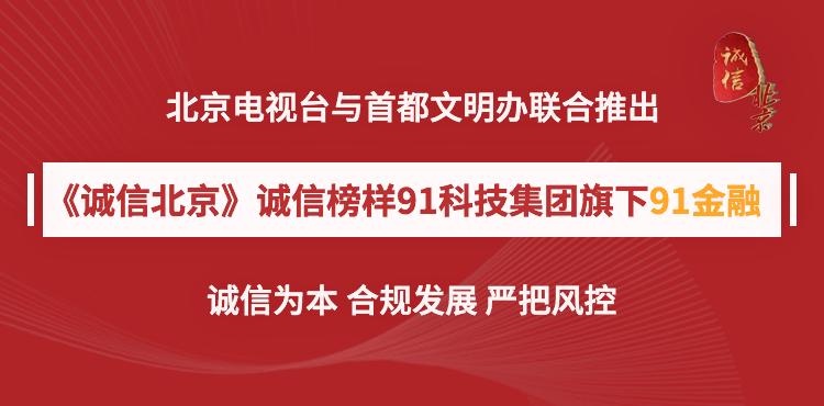 北京电视台《诚信北京》报道诚信榜样91科技集团:让诚信蔚然成风 为互联网金融行业发展贡献力量