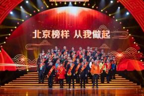 """91科技集团许泽玮作为""""2017北京榜样""""代表出席""""2018北京榜样""""颁奖盛典并发表宣言:让科技创新惠及普通大众"""