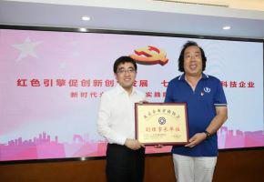 91科技集团当选为北京企业评价协会副理事长单位