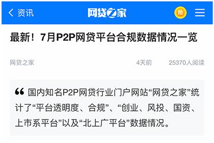 91旺财荣登网贷之家7月P2P网贷平台合规双榜前十