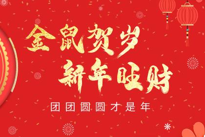 """""""九州同庆共奋进,一元复始万象新""""91科技集团给您拜年啦!"""