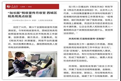 人民网报道91科技集团许泽玮:西城区税务局服务更贴心,让我们获得感更强