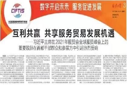 《北京日报》报道91科技集团许泽玮聆听习近平主席在服贸会上的重要致辞后感受:设立北京证券交易所将促进科技与资本融合